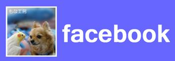 もな工房facebook